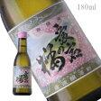 愛宕の桜 純米吟醸 180ml *レトロラベル*