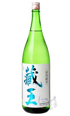 特別純米酒 蔵王/蔵王酒造 蔵王のお土産