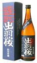 出羽桜 純米吟醸 雄町 720ml 箱付 日本酒 出羽桜酒造 山形県