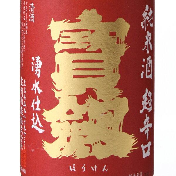 宝剣酒造『宝剣純米超辛口』