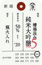 加茂錦 荷札酒 槽場汲み 純米大吟醸 720ml 日本酒 加茂錦酒造 新潟県
