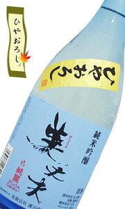 【ひやおろし】今だけ楽しめる秋の味!美丈夫 純米吟醸 純麗 ひやおろし 720ml