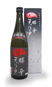 ★秋田県浅舞酒造の『天の戸』★天の戸 醇辛 純米酒 720ml