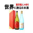 【世界に誇る日本酒】 東洋美人 一番纏 × 会津中将 ゆり ...
