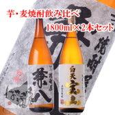 「 兼八 麦焼酎 1.8L & 白天宝山 芋焼酎 1.8L 」★人気焼酎飲み比べセット