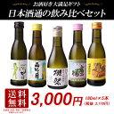 【 御中元ギフト 】日本酒通の飲み比べセット 180ml×5...
