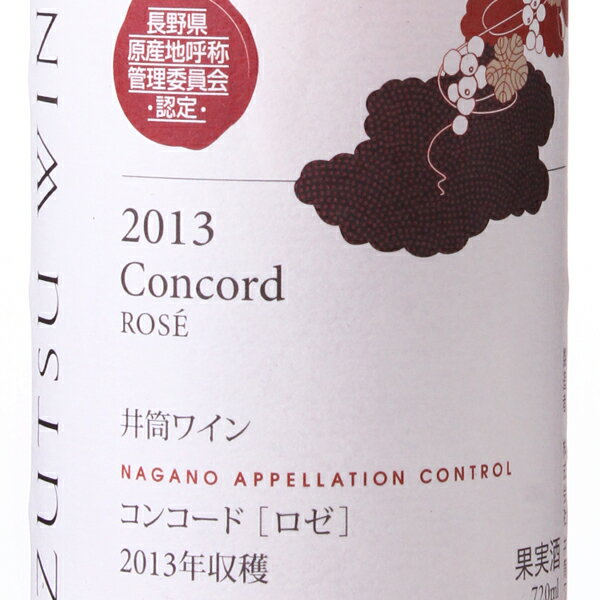 井筒ワイン『NACコンコードロゼ』