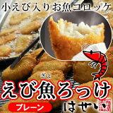 「えび魚ろっけ プレーン」ふんわりエビカツ食感!高級すり身使用のヘルシーなコロッケ風さつま揚げ、サンドイッチ・おにぎらずの具に