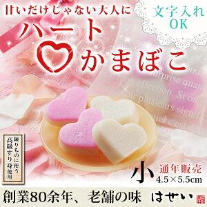 ホワイトデー・バレンタイン「ハートかまぼこ(小)」心蒲鉾 4個セット ラッピング無料 老舗の味…