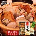 手造り「選味おでん種セット(つゆ付き)」2〜3人用、贅沢なデ...