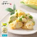 【ポイント5倍!6/1-30】「バター風味もろこし&塩枝豆」...