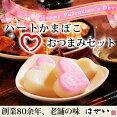 父の日、敬老の日「ハートかまぼこおつまみセット」長谷井商店の高級すり身を使用した、ハート型のかわいい蒲鉾とさつま揚げのセット