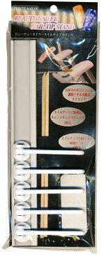 【普通郵便で送料無料】ネイルチップスタンド (NTS-1)NAIL TIP STAND
