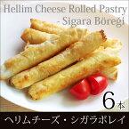 ヘリムチーズ・シガラボレイ(焼)6本入り(Hellimli Pisirilmis Sigara Boregi)