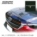 ハセプロ マツダ CX-3 ノーズプロテクター ハセ・プロ メタ...