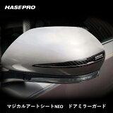ハセプロ アートシートNEO ドアミラーガード(HPR-NDG1)
