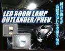 アウトランダー/PHEV LEDルームランプセット...