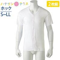 ワンタッチ肌着下着前開きメンズ紳士用綿100%介護プラスチックホックシャツ半袖2枚セットSMLLL介護用肌着介護下着シャツ高齢者男性シニア