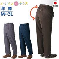 Gラインパンツ日本製ウエストゴム紳士メンズ介護ズボン通年間背中をカバー腰曲がり体型股上深いCラインパンツ父の日高齢者シニアシルバー代引き利用不可同梱不可
