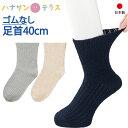 日本製 介護 靴下 ゴムなし 幅広 ソックス メンズ 紳士 用 介護用靴下 履き口広い 履き口約40cm ゆったり ゆるい のびる むくみ リハビリ 締め付けな