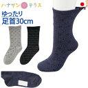 日本製 介護 靴下 足首ゆったり 肌側綿 名前の書ける ソックス メンズ 紳士 用 介護用靴下 大きめ名前書きスペース 足首まわり ゆったり 30cm ゆるい
