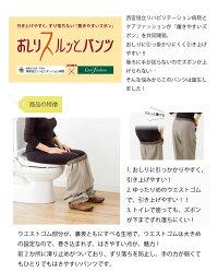 おしりスルッとパンツ日本製引き上げやすいウエストゴム介護ズボン春夏用トイレでずれ落ちにくいゆったりウエスト握力弱い高齢者病院と共同開発代引き利用不可同梱不可