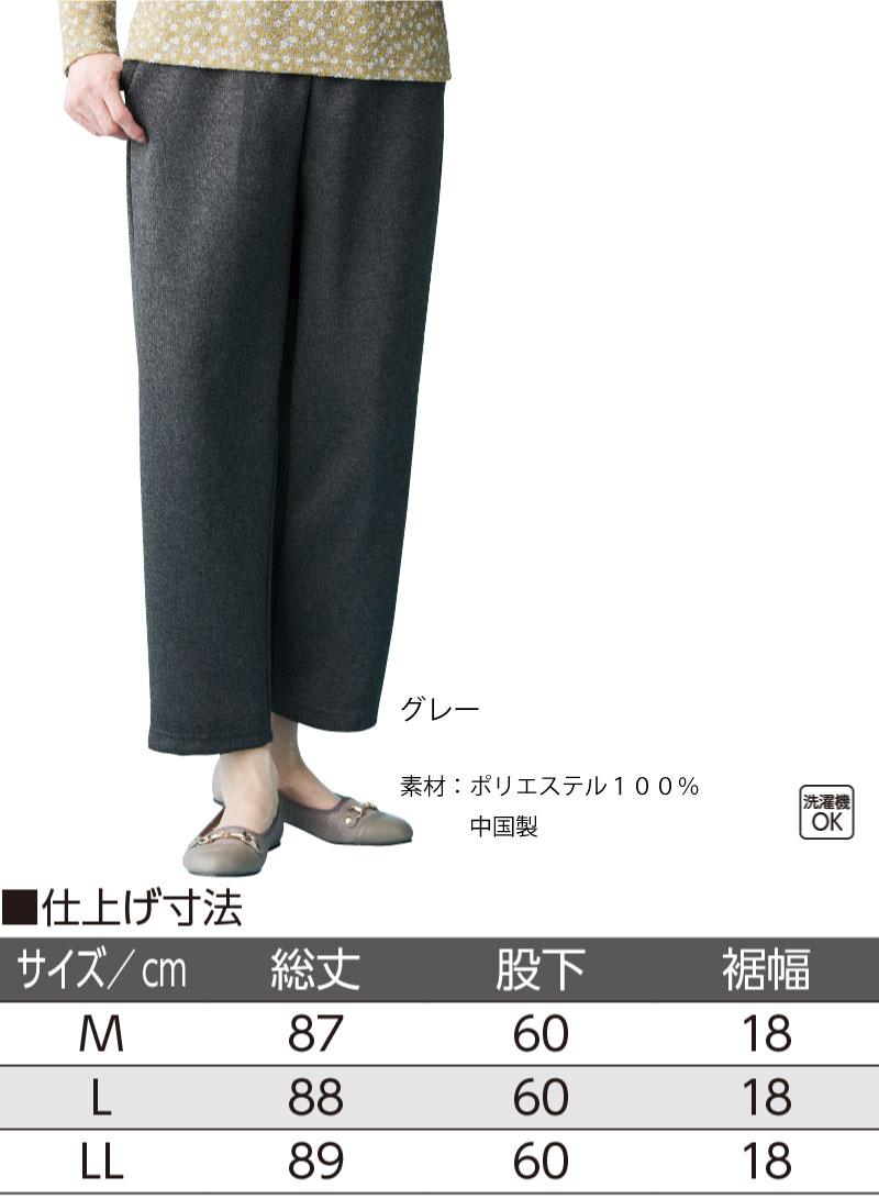 おしりスルッとカチオンパンツ | M.L.LL シニアファッション 高齢者 服 滑りやすい 引き上げやすい ずり落ちにくい 手の力が弱い のびる ウエストゴム リラックスパンツ 介護ズボン 女性 レディース 婦人用 70代 80代 90代※北海道・沖縄・離島は対象外