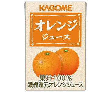 オレンジジュース 業務用 100mL カゴメ※北海道・沖縄・離島は送料無料対象外