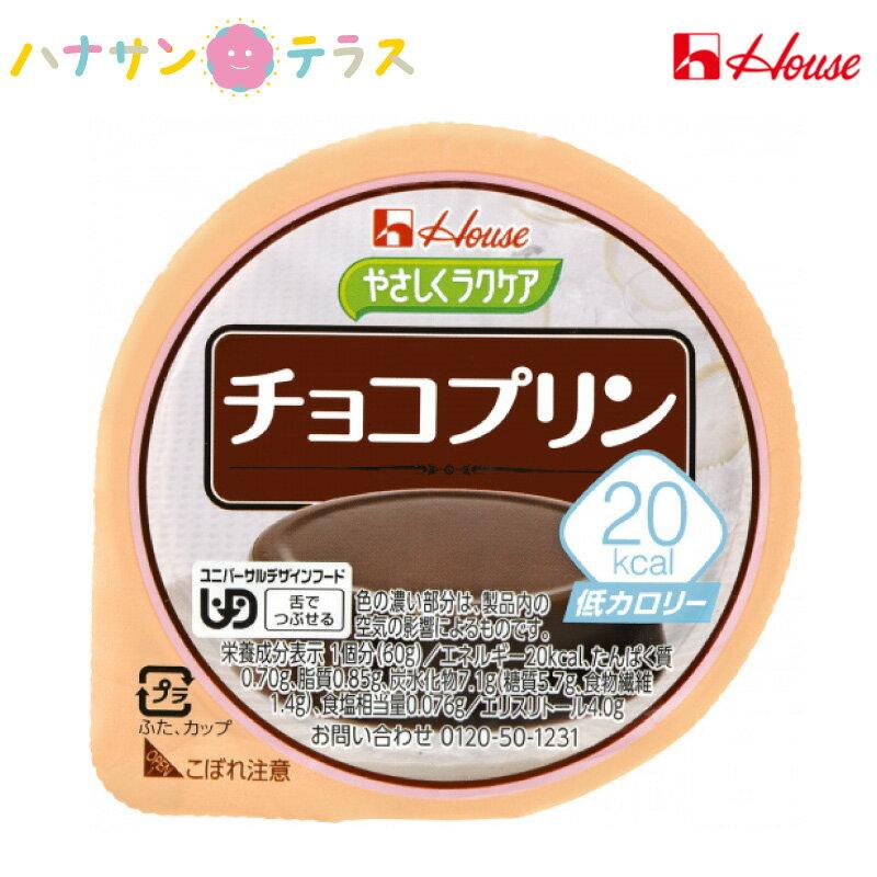 介護食 区分3 舌でつぶせる やさしくラクケア 20kcalチョコプリン 60g ハウス食品 日本産 低カロリー エネルギー調整 カロリー調整 プリン