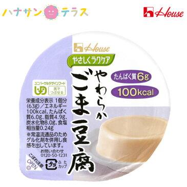 介護食 区分3 舌でつぶせる やさしくラクケア やわらかごま豆腐 63g ハウス食品やわらか食 和食 日本製 ユニバーサルデザインフード レトルト 介護用品