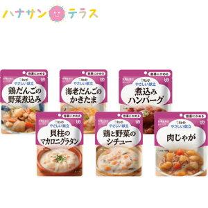 介護食 キューピー 区分1 やさしい献立 キユーピーやさしい献立 容易にかめるセット 6種 11個入 容易にかめる 日本製 ユニバーサルデザインフード レトルト おかず 介護用品