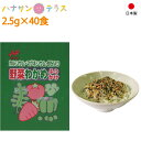 給食用 野菜わかめふりかけ 2.5g×40食 ニチフリ食品工...
