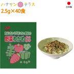 給食用 野菜わかめふりかけ 2.5g×40食 ニチフリ食品工業 日本製 小分けフリカケ カルシウム マグネシウム 鉄分