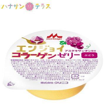 介護食 エンジョイコラーゲンゼリー ぶどう 72g クリニコ 森永 森永乳業 日本産 栄養補助 ゼリー 栄養補給 栄養補助 ゼリー 亜鉛 グレープ ブドウ