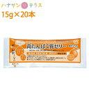 介護食 高たんぱく質ゼリー オレンジ 15g×20本 林兼産