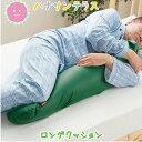 モルテン ピーチ スリム 幅70×奥行28cm 体位変換 姿勢保持 まくら クッション 超通気性 丸洗い可 床ずれ防止 褥瘡予防 ポジショニングクッション ポジショニングピロー 介護用