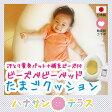 日本製 たまごクッション 授乳ベッド【ラッピング可能】| Cカーブでおやすみ たまご型ベビーベッド お昼寝布団 ハンズフリー※北海道・沖縄・離島は送料無料対象外