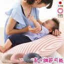 日本製 さんさんまくら【ラッピング可能】 | マルチロング授乳クッション 抱き枕 洗える 妊婦 しっかり1mmビーズ 赤ちゃん ベビー用品