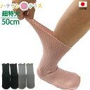 日本製 介護 靴下 特大 極上しめつけません ソックス 神戸生絲 | 介護用靴下 大きい ゆるゆる のびのび 足首ゆったり 履き口広い ゆるい のびる むくみ