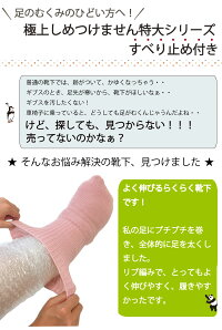 介護用靴下介護ソックス神戸生絲4687極上締め付けません特大サイズ滑り止め付き男女兼用