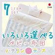 日本製 シンプルな必要最小限アイテムをチョイスしたベビー布団7点セット【ラッピング可】 | ベビーふとん 洗える 敷き布団も洗濯可能 丸洗い※北海道・沖縄・離島は送料無料対象外