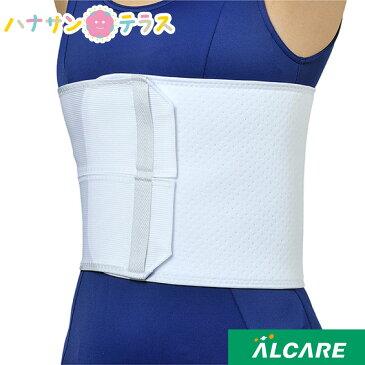 バストバンド・エース アルケア S M L LL 3L 胸部固定帯 脱着 容易 サポーター コルセット 骨折 医療 高齢者 介護 看護