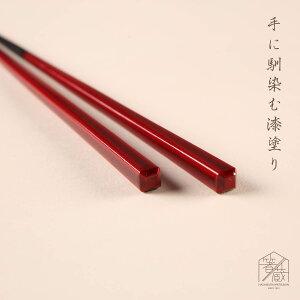 黒檀 四角 漆塗分 21.5cm お箸の専門店 【箸蔵まつかん】