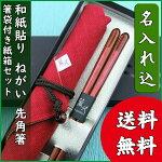 【送料無料】【彫刻名入れ箸】和紙貼り「ねがい」先角箸箸袋付き紙箱セット(1膳)