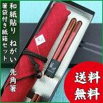 【送料無料】和紙貼り「ねがい」先角箸箸袋付き紙箱セット(1膳)