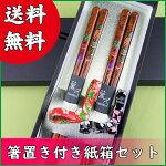 【送料無料】天丸先角箸お野菜夫婦結び箸置き紙箱セット(2膳)