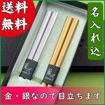 【送料無料】【彫刻名入れ箸】慶事箸吉祥(金・銀)夫婦紙箱セット(2膳)
