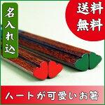 【送料無料】【彫刻名入れ箸】ハート箸(1膳)