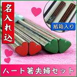 【送料無料】【彫刻名入れ箸】ハート箸夫婦紙箱セット(2膳)