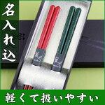 【送料無料】【彫刻名入れ箸】木曽桧華夫婦紙箱セット(2膳)